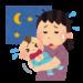 新生児期~乳児期:魔の3週目って・・いつまで続くの?どうすればいい?対処法は?人間は習慣性の動物・・?